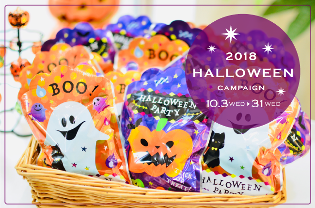 2018 HALLOWEEN CAMPAIGN