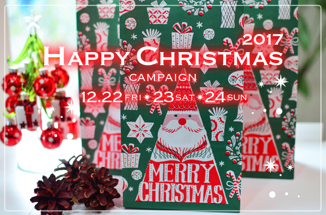2017 Happy Chrismas CAMPAIGN
