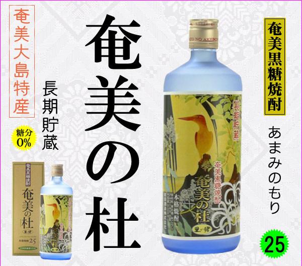 奄美の杜  町田酒造
