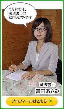 こんにちは、 司法書士の 富田あさみです