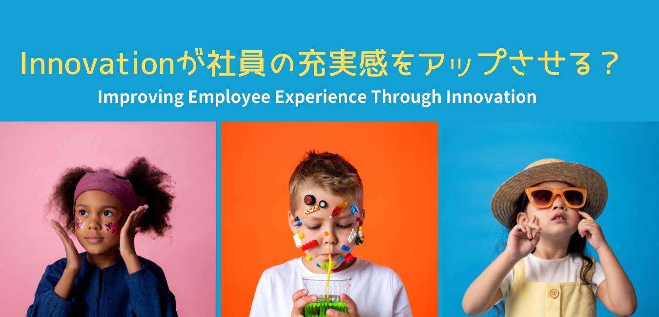 Innovation が社員の充実感をアップさせる?