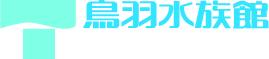 鳥羽水族館ロゴ