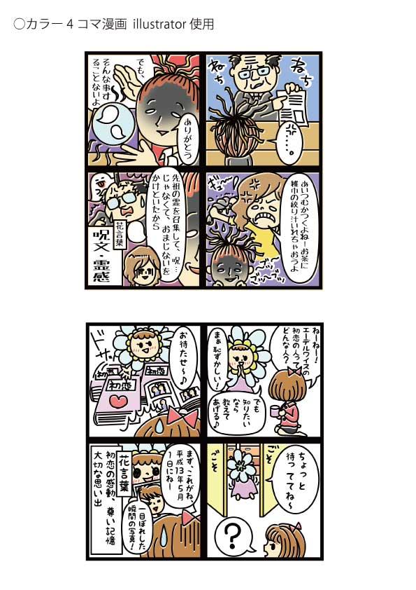 カラーイラスト 4コマ漫画