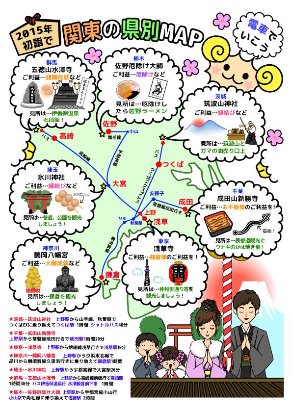 関東初詣マップ2