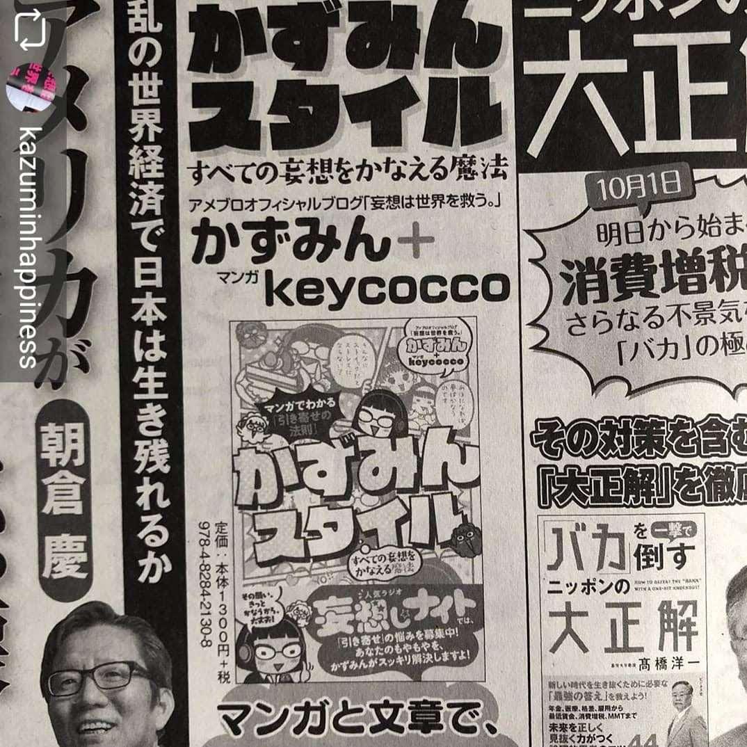 『かずみんスタイル』を新聞に掲載させていただきました!