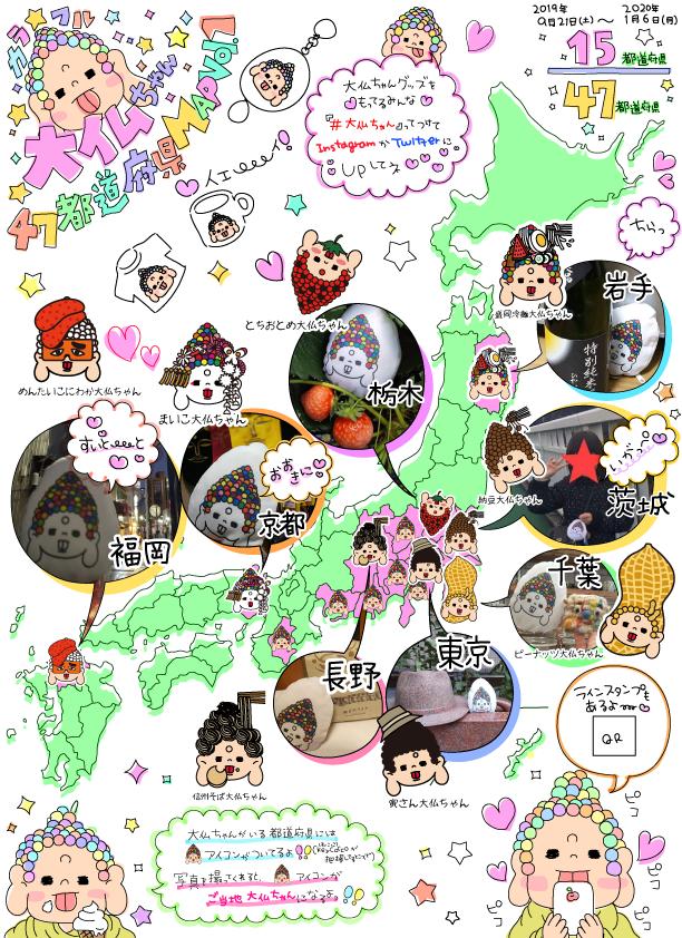 大仏ちゃん47都道府県マップ