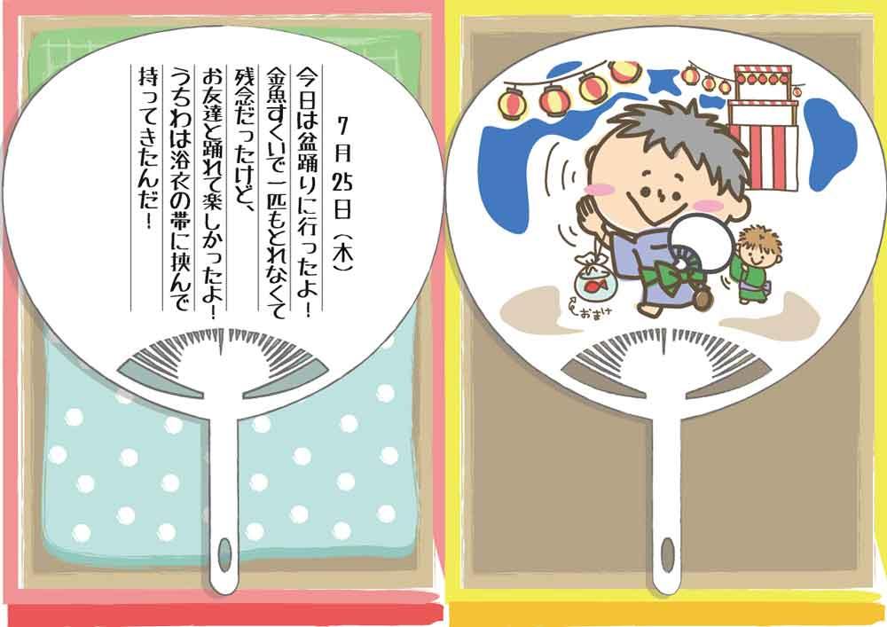 うちわ絵日記(作)おかもとまきこ(絵)keycocco