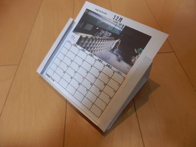 箱鉄カレンダー