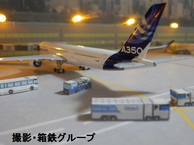 撮影・箱鉄グループ