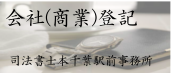 会社登記,商業登記,法人登記,司法書士本千葉駅前事務所