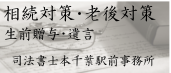 相続対策・老後対策、生前贈与・遺言、司法書士本千葉駅前事務所
