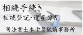 相続手続き,相続登記,遺産分割,司法書士本千葉駅前事務所