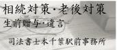 相続対策,老後対策,生前贈与,遺言,司法書士本千葉駅前事務所