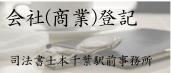 会社登記・商業登記、司法書士本千葉駅前事務所