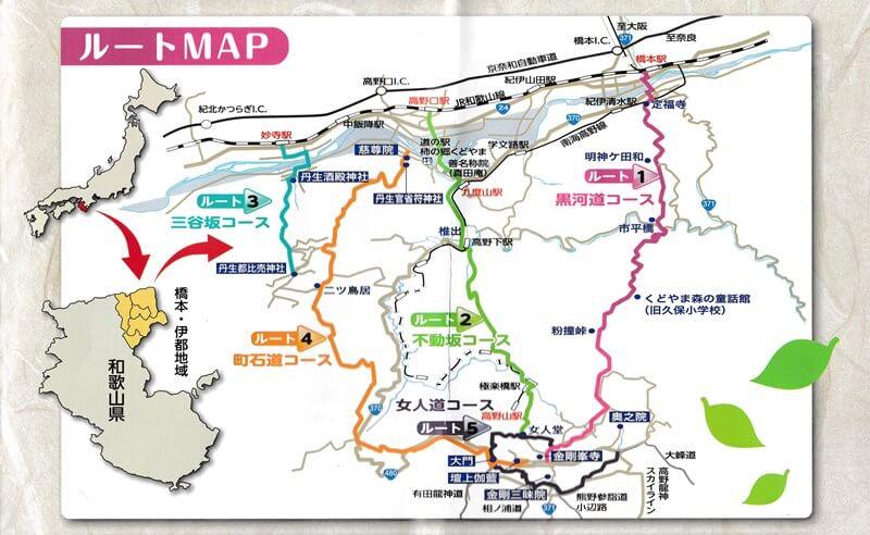 高野参詣道地図