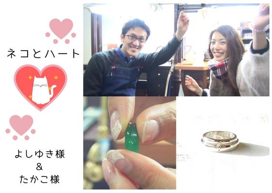 手作り結婚指輪コンセプトネコとハート