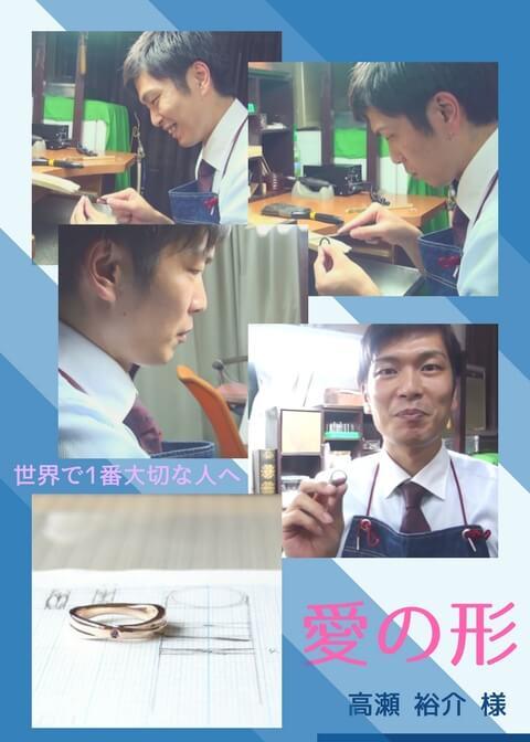 世界で1番大切な人へ愛の形手作り婚約指輪