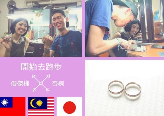 手作り結婚指輪コンセプト