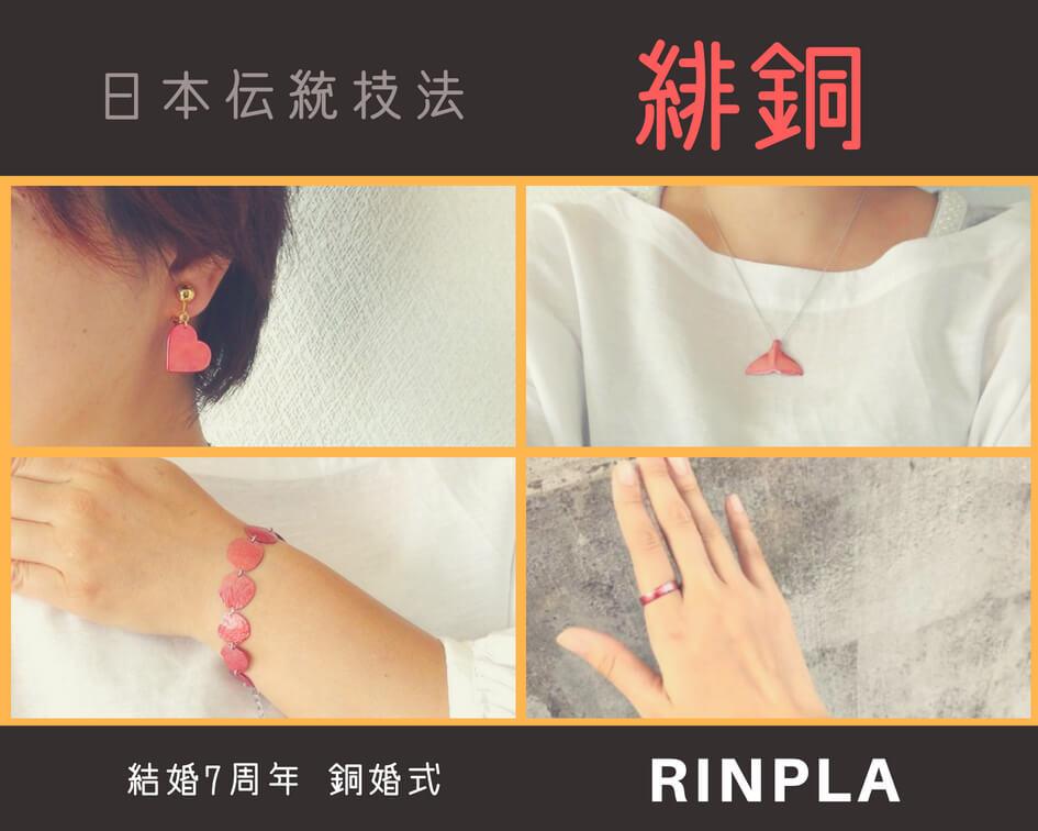 日本伝統技法緋銅RINPLA