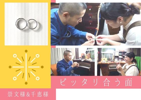 手作り結婚指輪「ピッタリ合う面」