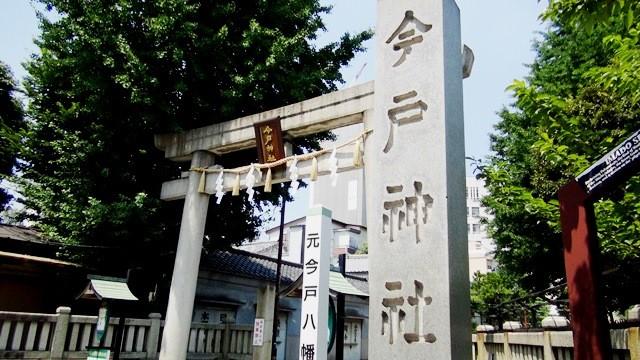 今戸神社 東京都台東区今戸1-5-22