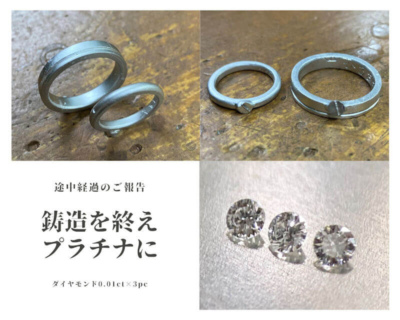 手作り結婚指輪制作過程の中間報告