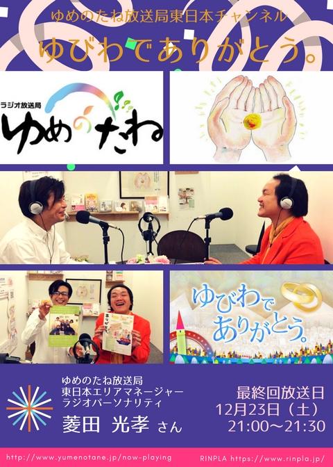 ゆめのたね放送局東日本マネージャー・ラジオパーソナリティ菱田光孝さん