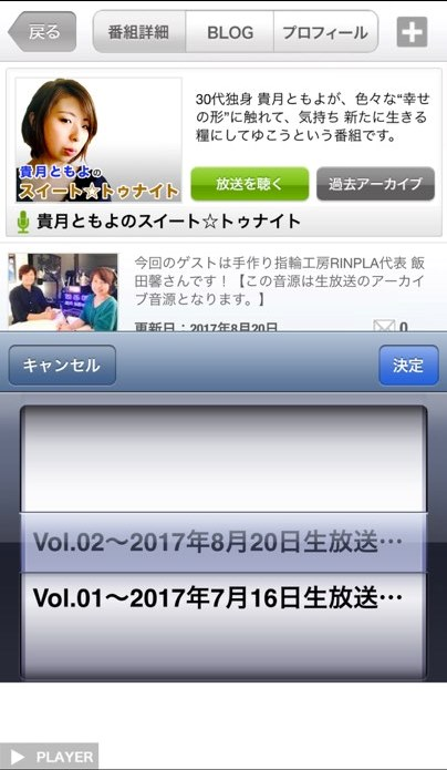 無料アプリRADIO365Player