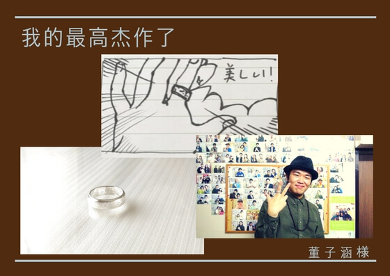 最高傑作手作り指輪