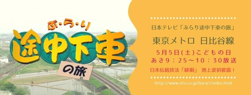 日本テレビぶらり途中下車の旅東京メトロ日比谷線