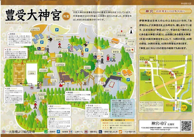 豊受大神宮マップ