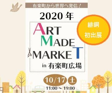 アートメイドマーケットin有楽町広場