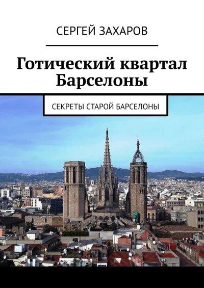 """Книга """"Готический квартал Барселоны"""""""