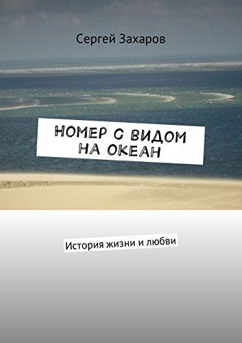 Номер в видом на океан - Повесть автора из Испании, гида в Барселоне Сергея Захарова