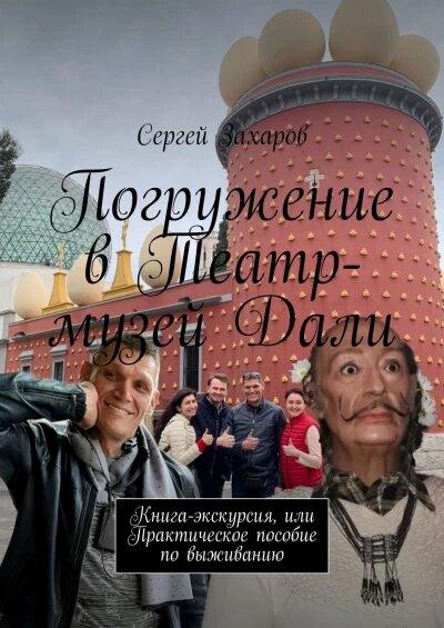 Книга о Театре-музее Сальвдора Дали в Фигерасе. Погружение в Театр-музей Дали