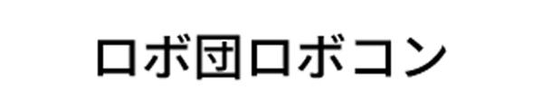 ロボ団ロボコン