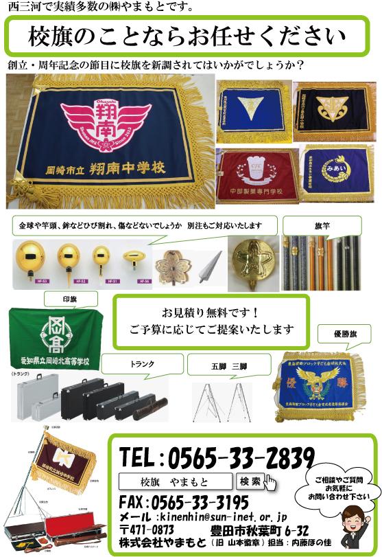 校旗、旗、周年記念、創立記念、学校、優勝旗、竿頭、旗竿、学校旗、