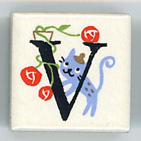 Shinzi Katoh シンジカトウ ピチタイル V アルファベット