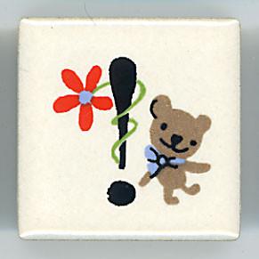 Shinzi Katoh シンジカトウ ピチタイル 感嘆符 アルファベット