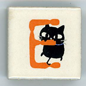Shinzi Katoh シンジカトウ ピチタイル猫 ねこ E