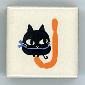 Shinzi Katoh シンジカトウ ピチタイル猫 ねこ J