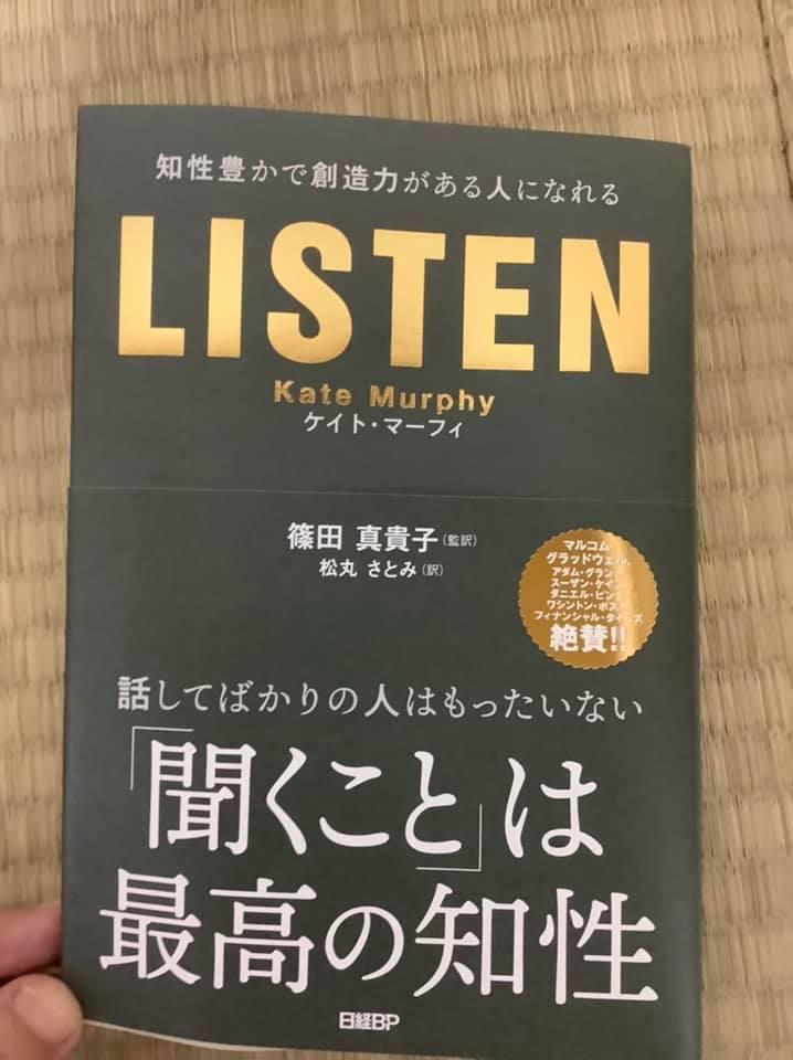 LISTEN ――知性豊かで創造力がある人になれる