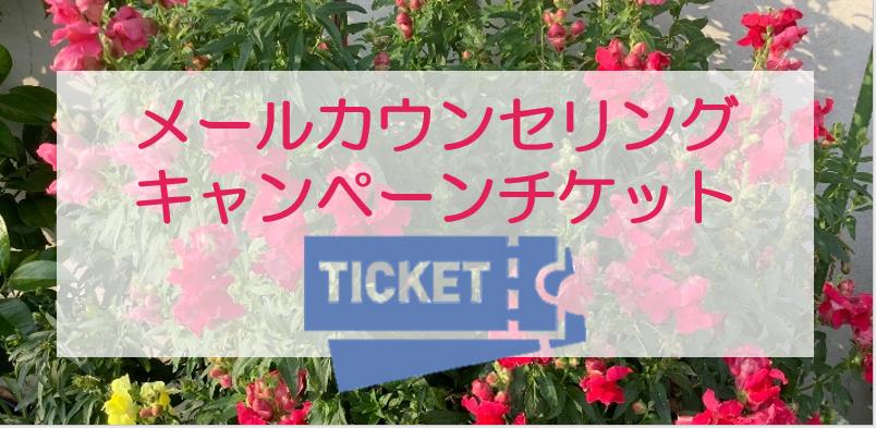 ★コロナに負けるな★無料MailCキャンペーン