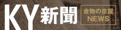 KY新聞 金物の京屋NEWS