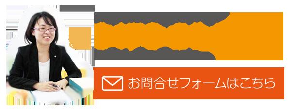 お問い合わせフォームはこちら。まずはお気軽にお問合せ下さい。電話番号0476-36-7953