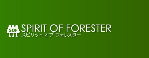 SPIRIT OF FORESTER 提案営業をビジュアライズ