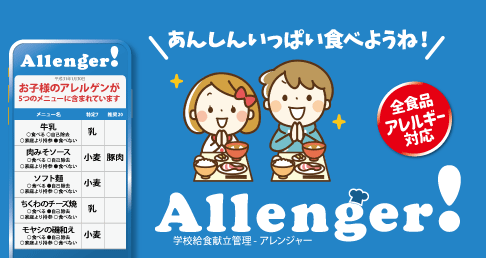 Allenger!