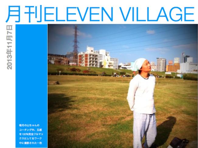 第6回 月刊 ELEVEN VILLAGE