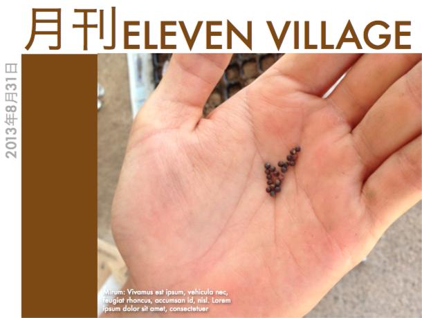 第4回 月刊 ELEVEN VILLAGE