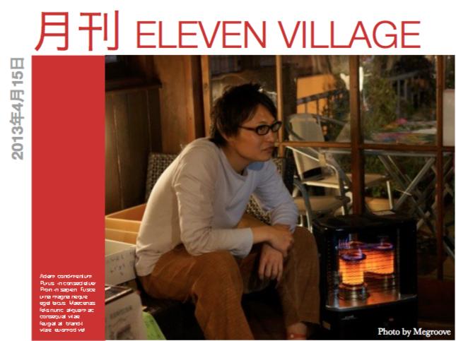 第1回 月刊 ELEVEN VILLAGE